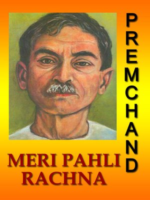 cover image of Meri Pahli Rachna (Hindi)